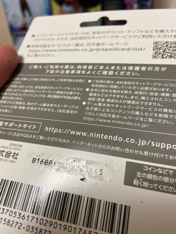 プリペイド コード 任天堂