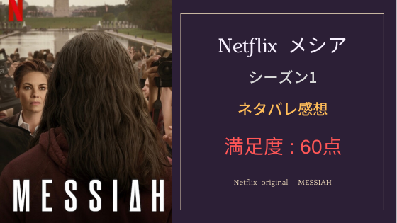 messiah-s1