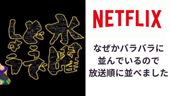 水曜どうでしょう-Netflix