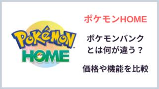 ポケモンHOMEとポケモンバンク