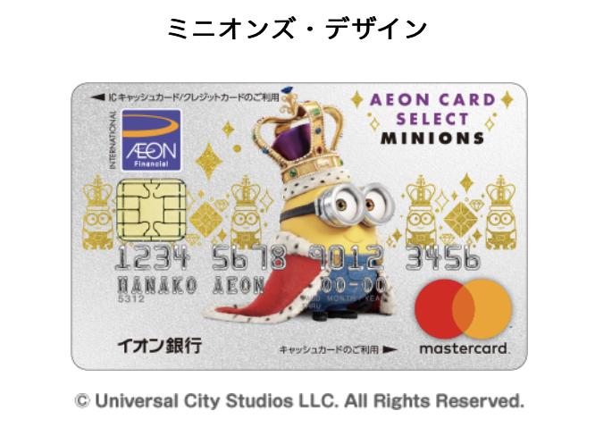 イオンカード02