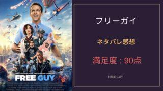 free_guy01